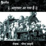 Amritsar aa gaya ( अमृतसर आ गया है )