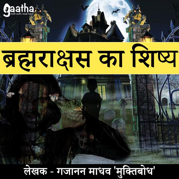 Brahmarakshas ka shishya
