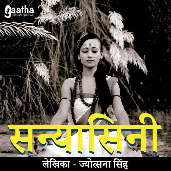 Sanyasini