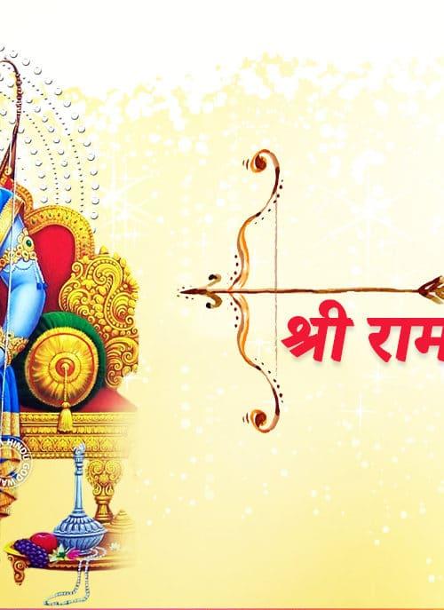 Ramcharit Manas