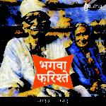 Bhagwa Farishtey