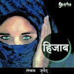 Hijaab ( हिज़ाब)