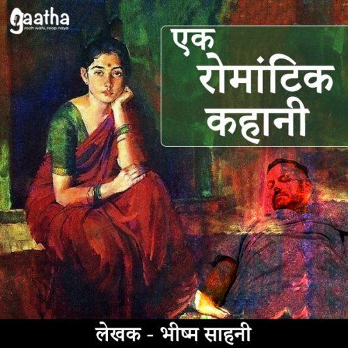 Ek Romantic Kahani (एक रोमांटिक कहानी)