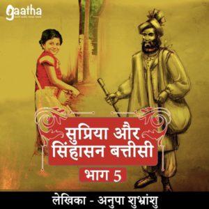 Supriya and singhasan batteesi