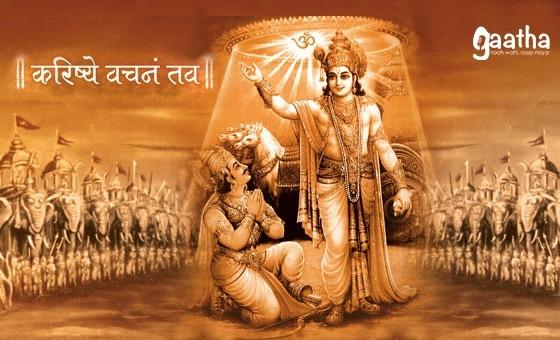 Gita | Gita | Geetha dhyanam | Gaatha on air |