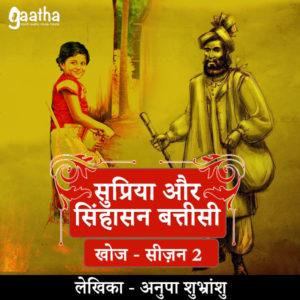 Supriya and singhasan khoj