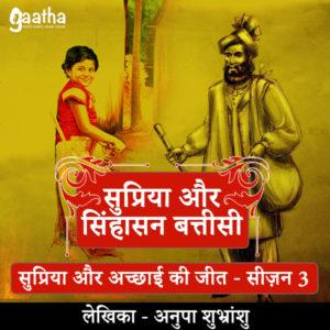 Supriya and singhasan aachaye