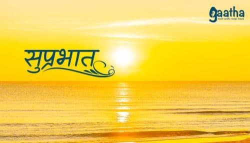 Suprabhat
