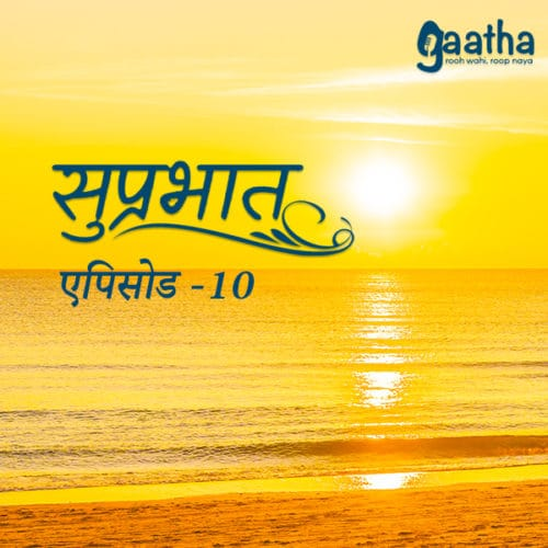 Suprabhat Episode- 10