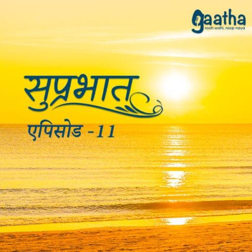 Suprabhat Episode- 9