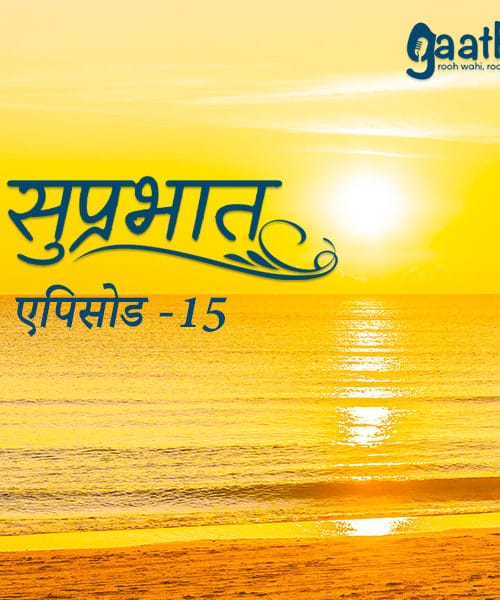 Suprabhat Episode- 15