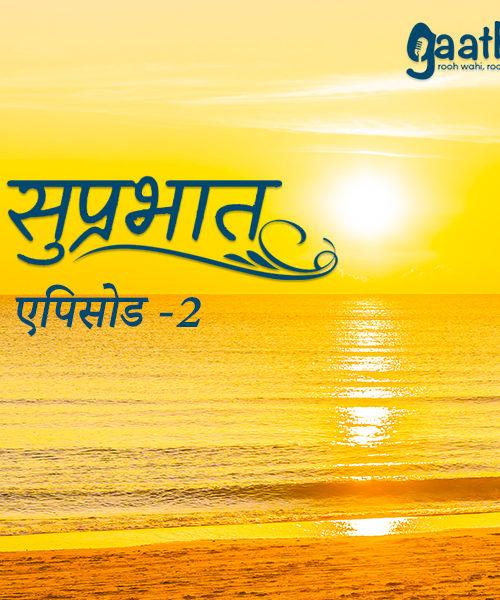 Suprabhat Episode- 2