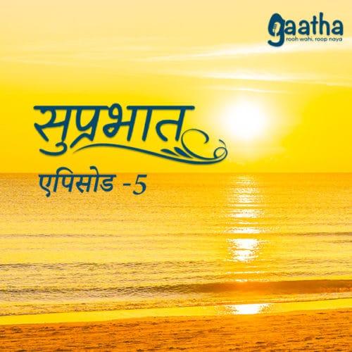 Suprabhat Episode- 5