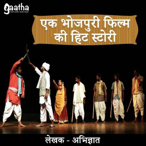 Ek bhojpuri film ki hit story