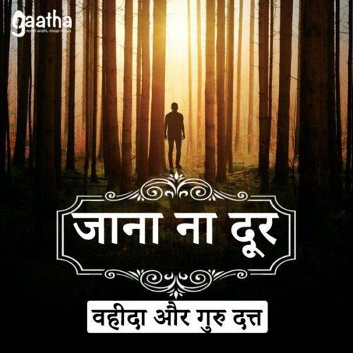 Vahida or Guru Datt