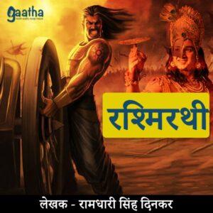 Rasmirathi