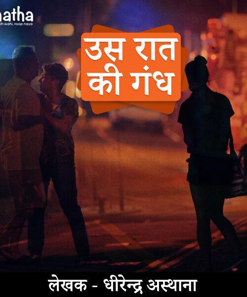 Us Raat ki Gandh (उस रात की गंध)