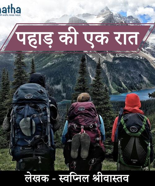 Pahad ki ek raat (पहाड़ की एक रात)