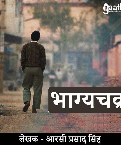 Bhagya Chakra (भाग्यचक्र)