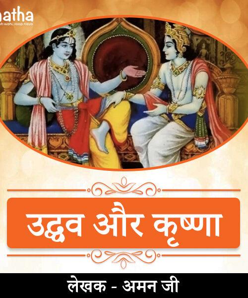 Udhav aur Krishna (उद्धव और कृष्णा)