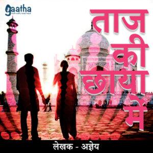 Taaj ki chhaya me (ताज की छाया में)