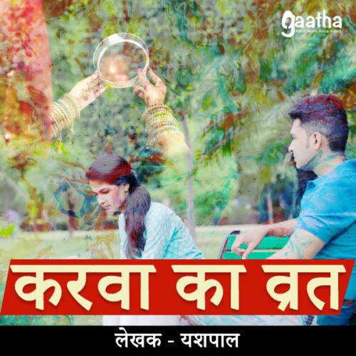 Karwa Ka Vrat (करवा का व्रत)