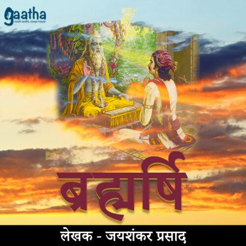 Brahmarshi (ब्रह्मर्षि)
