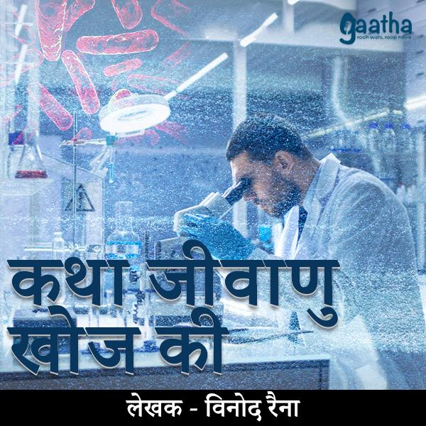 Katha jivanu khoj ki (कथा जीवाणु खोज की )