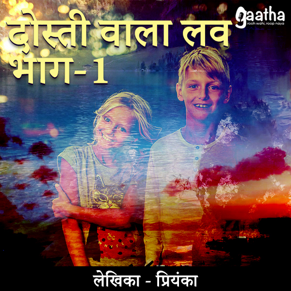 Dosti wala love Part-1 (दोस्ती वाला लव)