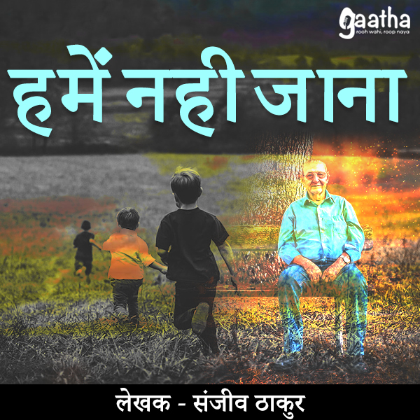 Hume nahi jana (हमे नहीं जाना)