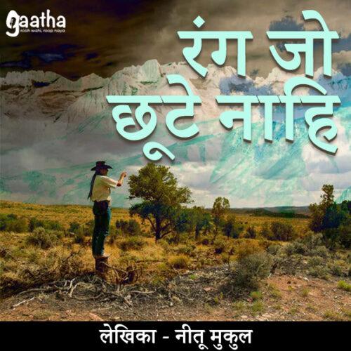 Rang jo chhute nahi (रंग जो छूटे नाहि )