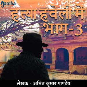 Hatya Haveli Mein part 3