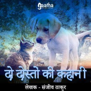 Do doston ki kahani (दो दोस्तों की कहानी)