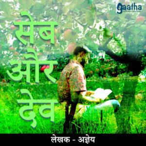Seb Aur Dev (सेब और देव)