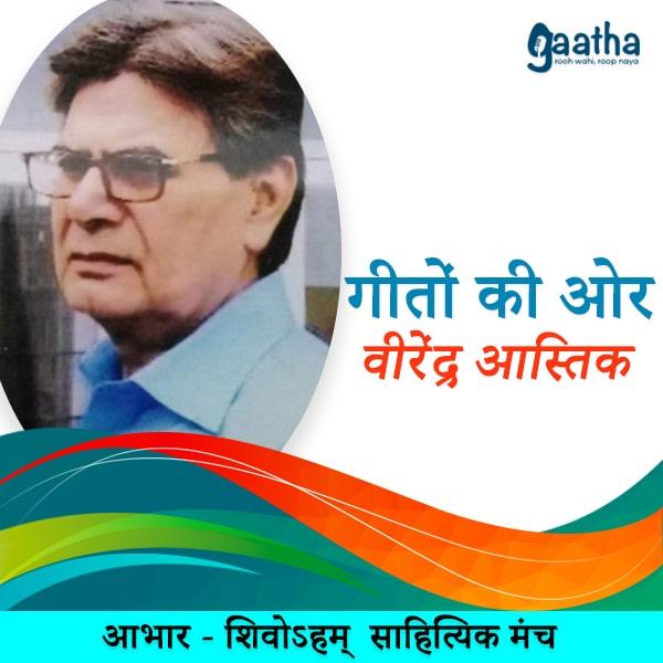 Virendra Astik (वीरेंद्र आस्तिक)