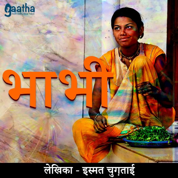 Bhaabhee (भाभी)