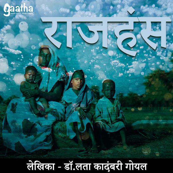 Rajhansh (राजहंस)