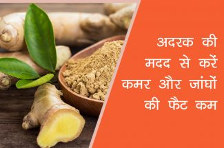 reduce fat drinking ginger water