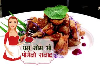 yum-som-o-pomelo-salad-recipe-hindi