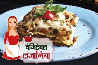 baked vegetable lazaniya
