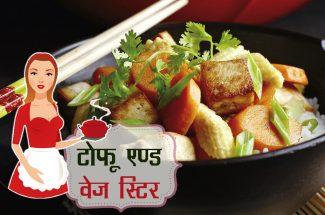 tofu-and-veggie-stir-fry