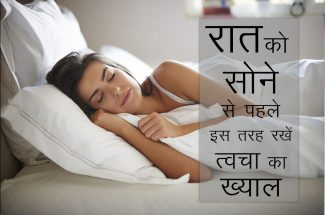 keep-this-beauty-tips-before-sleeping-at-night