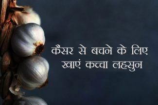 garlic helpful in cancer