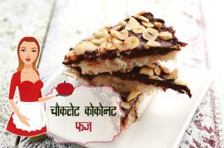 chocolate-coconut-fudge-recipe