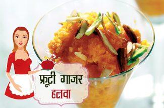 fruity gajar halwa recipe