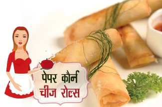 paper-corn-cheese-rolls-recipe-hindi