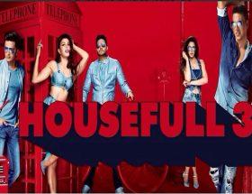Box Office: 'हाउसफुल' 3 ने बनाए नए रिकॉर्ड