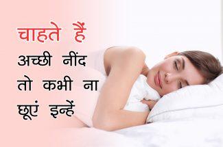 tips-for-good-sleep