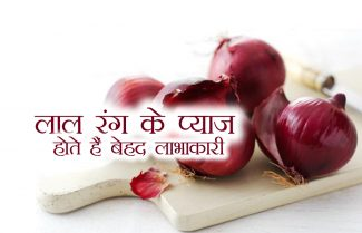 benefits of red onions