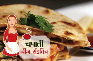 chapati cheese sandwich